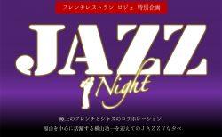 「福山ニューキャッスルホテル」から【スペシャル企画】ジャズナイト第12弾のお知らせ