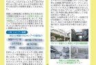「あかつき」からニュースレター最新号!NO.65のお知らせ
