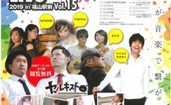 「リムふくやま」から◇チャリティーミュージックLIVE2019 in 福山駅前 開催◇のお知らせ