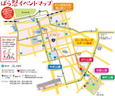 福山ばら祭り2019 5月18日(土)19日(日)