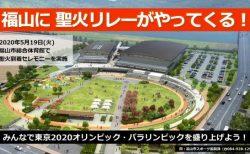 東京2020オリンピック聖火リレー 広島県聖火ランナーを募集します!
