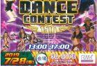 「リムふくやま」から~DANCE CONTEST 15th ダンス コンテスト~のお知らせ