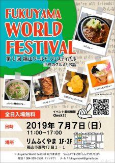 「リムふくやま」から『第1回福山ワールド・フェスティバル』開催のお知らせ