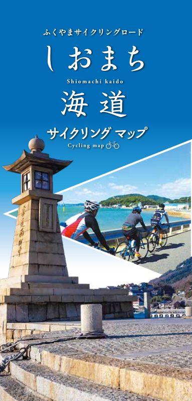 ふくやまサイクリングロード「しおまち海道」