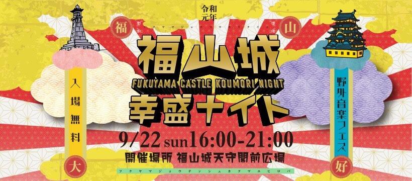 『福山城幸盛ナイト2019』 2019年9月22日(日)開催
