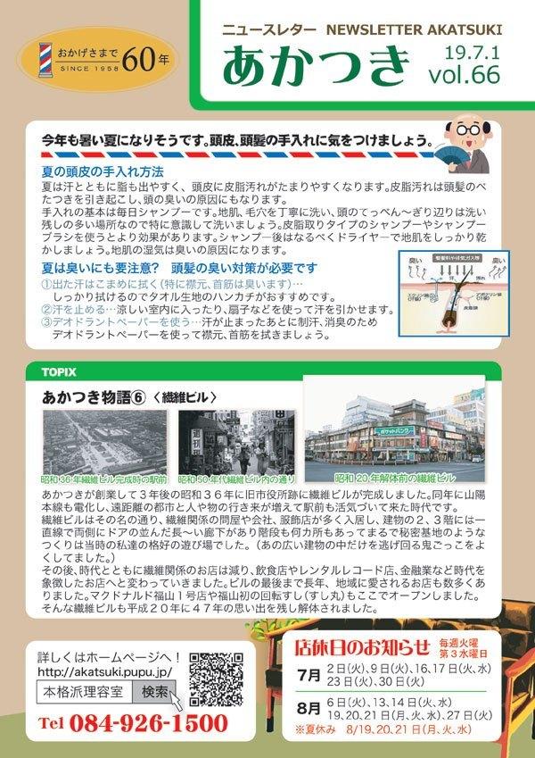 「あかつき」からニュースレター最新号!NO.66のお知らせ