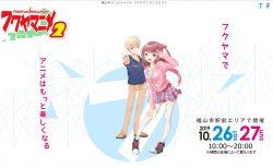 福山市×アニメで『フクヤマニメ2』開催!!