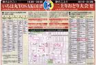 台風の接近に伴う福山夏まつり2019の実施について