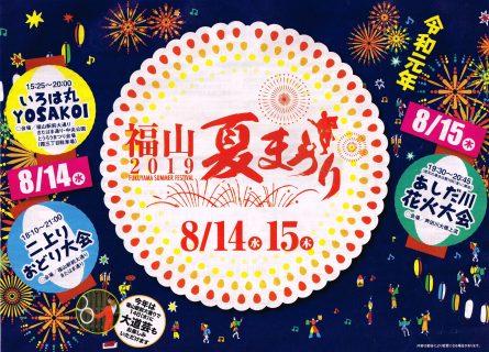 福山夏まつり 今年も二上がり踊りへ参加します