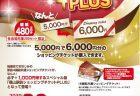 福山駅前4施設共同企画『福山駅前ショッピングチケットPLUS』開催!