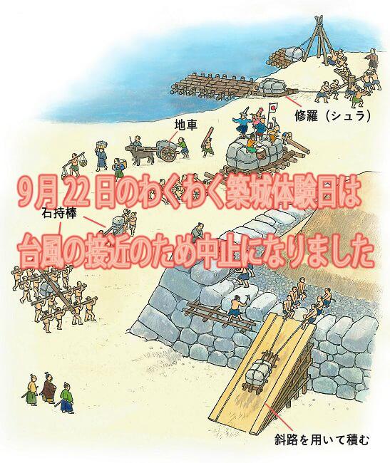 9月22日の築城体験イベントは台風のため中止となりました