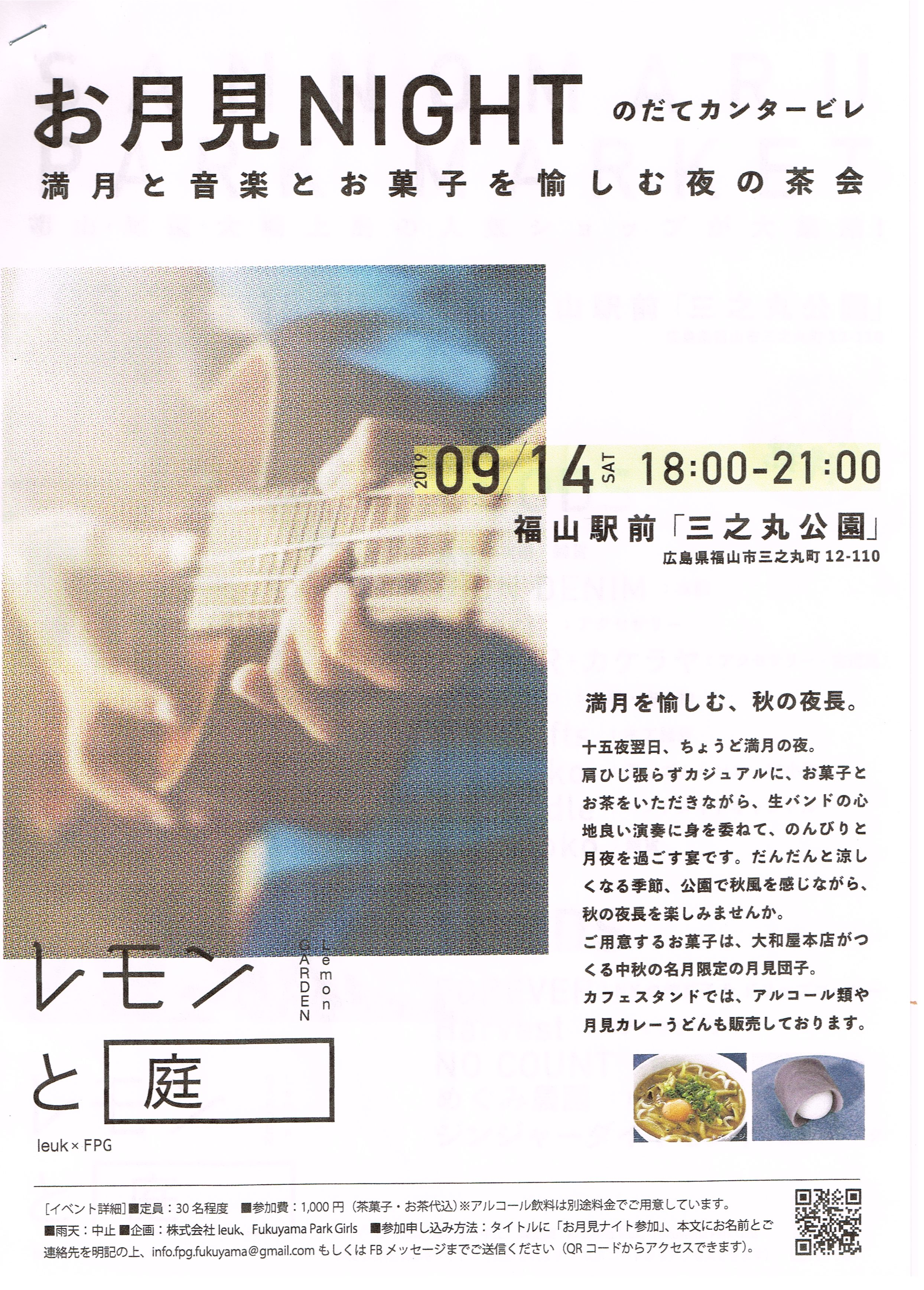 お月見night のだてカンタービレ 9/14 三之丸公園にて開催