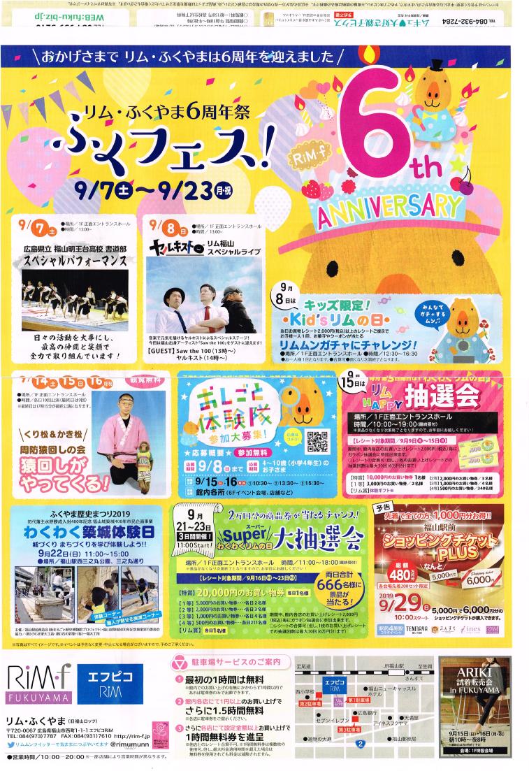 「リムふくやま」6周年祭 ふくフェス!開催のお知らせ