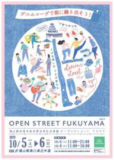 OPEN STREET FUKYAMA vol.4開催!出店者・ボランティアスタッフ募集中