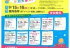 「リムふくやま」から◇おしごと体験隊◇ 参加者大募集!!のお知らせ