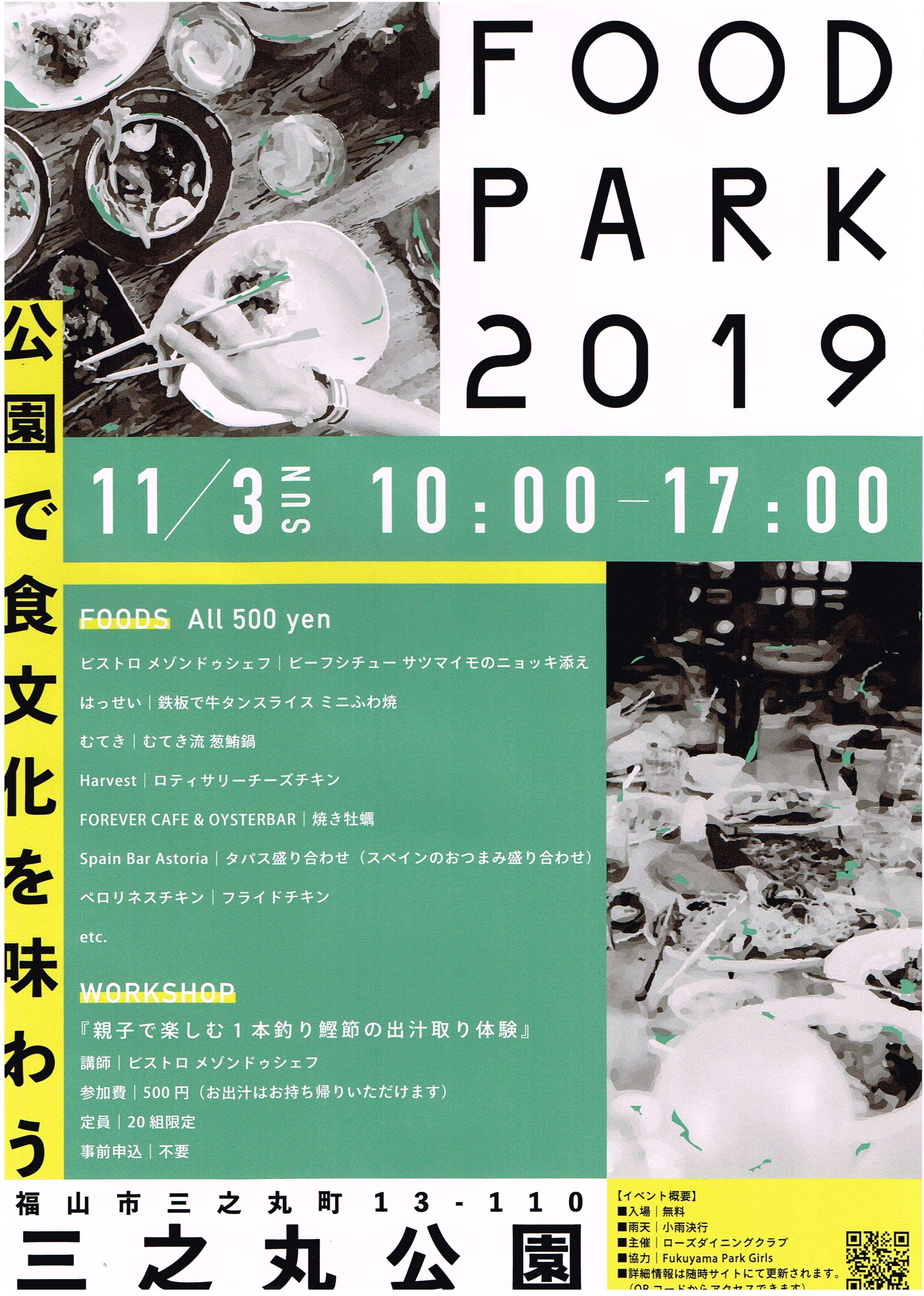 FoodPark2019 公園で食文化を味わう