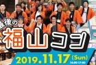 第26回福山コン開催(最後の福山コン)