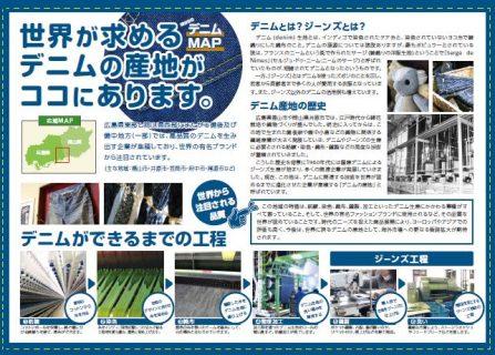 「備中備後ジャパンデニムプロジェクト」