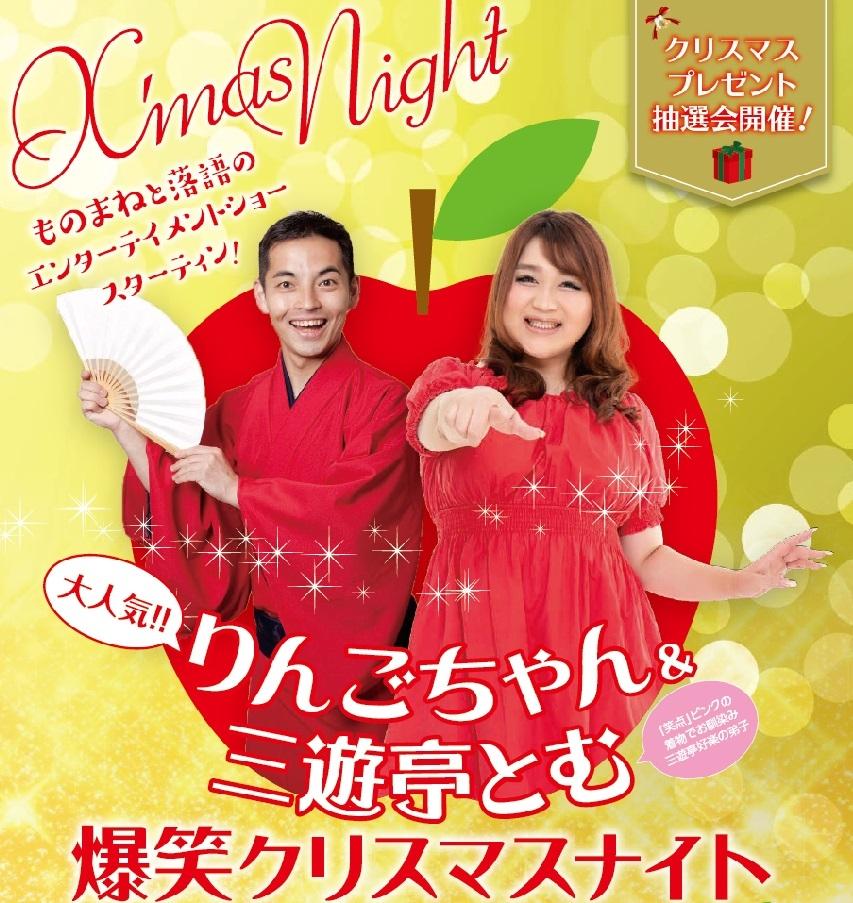 「福山ニューキャッスルホテル」から『りんごちゃん&三遊亭とむ 爆笑クリスマスナイト』のご案内