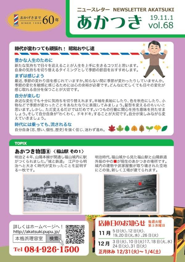 「あかつき」から最新ニュースレターVol68発行のお知らせ