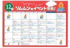 「リムふくやま」から◇12月のリムムンのイベント情報◇