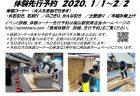 台風のため中止になった「わくわく築城体験日」の再開が決定!!