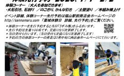 2019年10月台風のため中止になった「わくわく築城体験日」再開催決定!!