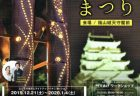 福山城あかりまつり 2019
