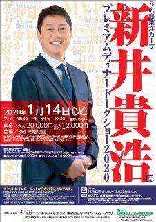 「福山ニューキャッスルホテル」から 元広島東洋カープ 新井貴浩氏プレミアムディナートークショー2020のご案内