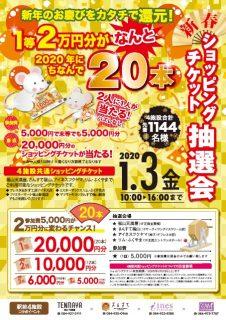 『福山駅前・新春!ショッピングチケット抽選会』開催!のお知らせ