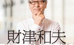 """「福山ニューキャッスルホテル」から""""財津和夫スプリングディナーショー2020""""のご案内"""