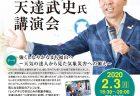「とくダネ!」でおなじみの気象予報士 天達 武史 氏による~天気の達人から見た気象災害への備え~講演会のご案内