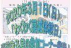 2020年3月1日(日)「わくわく築城体験日」 事前申込者の参加コーナー発表!