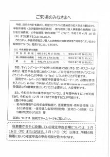 【確定申告の期限】リム会場は予定通り3月16日で終了します