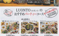 「農家食堂ルオント」からお知らせ