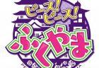 武漢新型コロナウイルスに関する福山市の支援策一覧