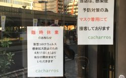 「カチャロス」からお知らせ。新型コロナウイルス感染予防のためしばらく休業いたします