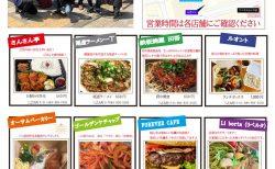 福山駅前商店会が誇る数々の名飲食店からテイクアウトメニューのご案内