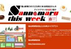 福山駅前商店会のテイクアウト店紹介サイト「Sannomaru this week」スタート