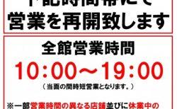 「リムふくやま」から5月16日(土)営業再開のお知らせ