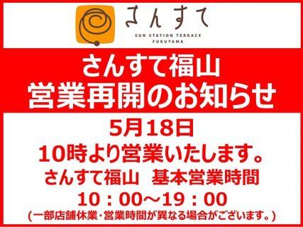 さんすて福山 5月18日より営業再開