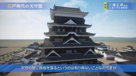 福山城復元プロジェクト「天守北側 鉄板張り」クラウドファンディング
