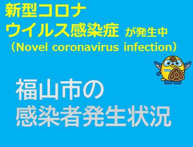 福山市内での新型コロナウイルス感染症の患者等の発生状況について