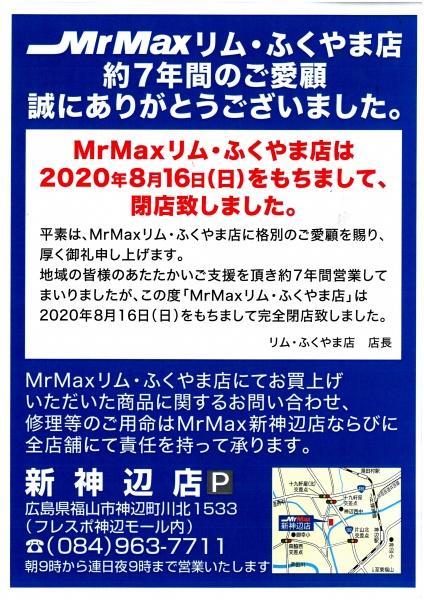 「リムふくやま」からB1F「MrMax」閉店のお知らせ