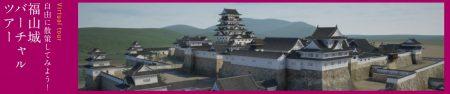 福山城バーチャルツアー