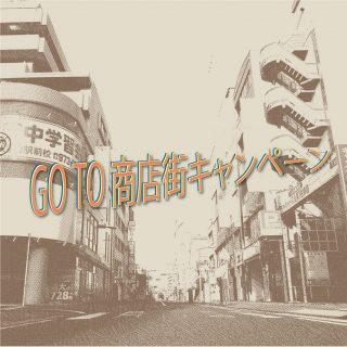 Go To 商店街キャンペーン