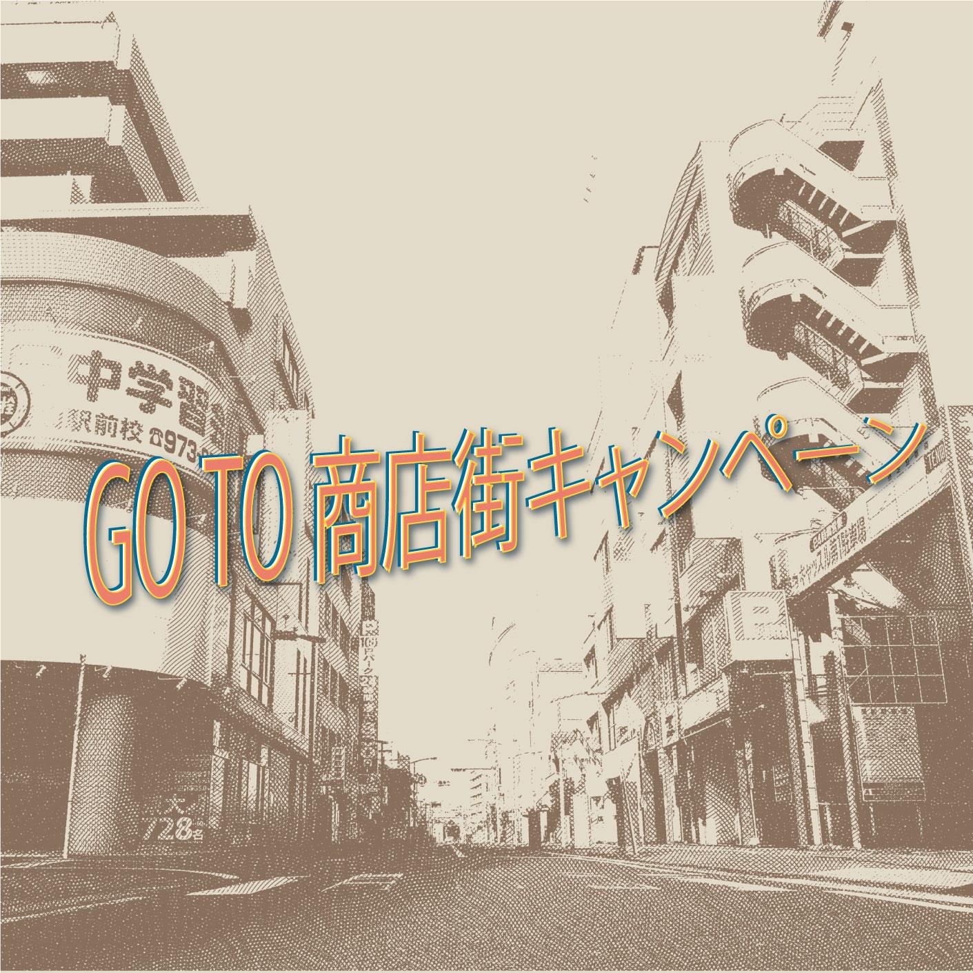 商店 Go 街 キャンペーン to