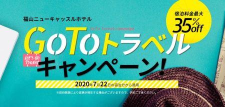 福山ニューキャッスルホテルはGOTOキャンペーンの対象です
