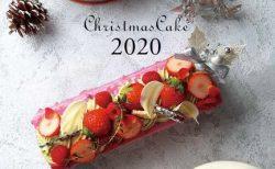 福山ニューキャッスルホテルからクリスマスケーキ2020のご案内