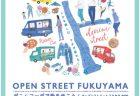 OPEN STREET FUKUYAMA 2020